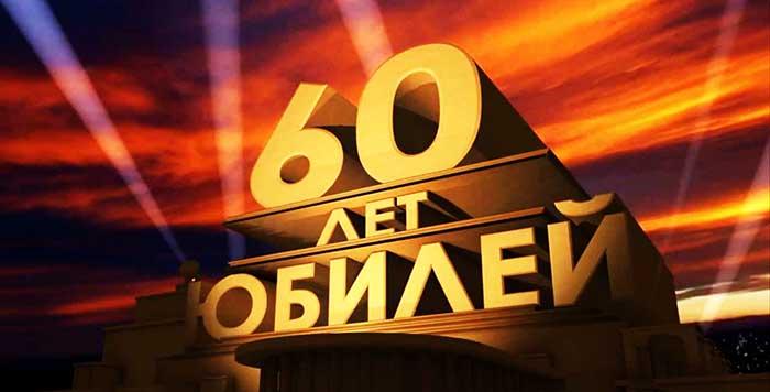 сценарий юбилея 60 лет мужчине
