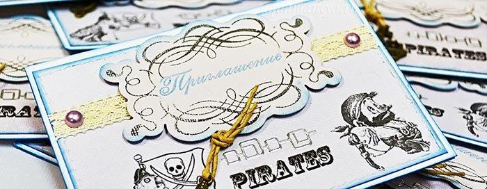 фото пригласительных на пиратскую вечеринку: пиратская вечеринка