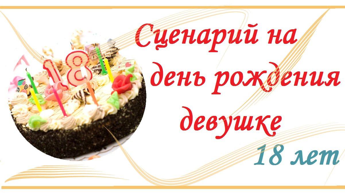 Сценарий поздравления в офисе с днем рождения