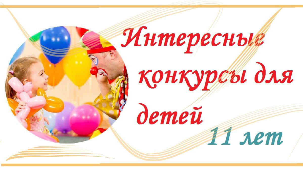 Игры конкурсы для дня рождения для девочек