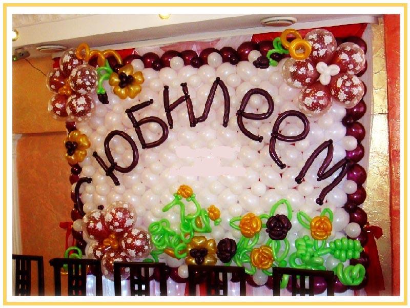 фото гигантской поздравительной открытки из воздушных шаров на юбилей: оформление юбилея шарами