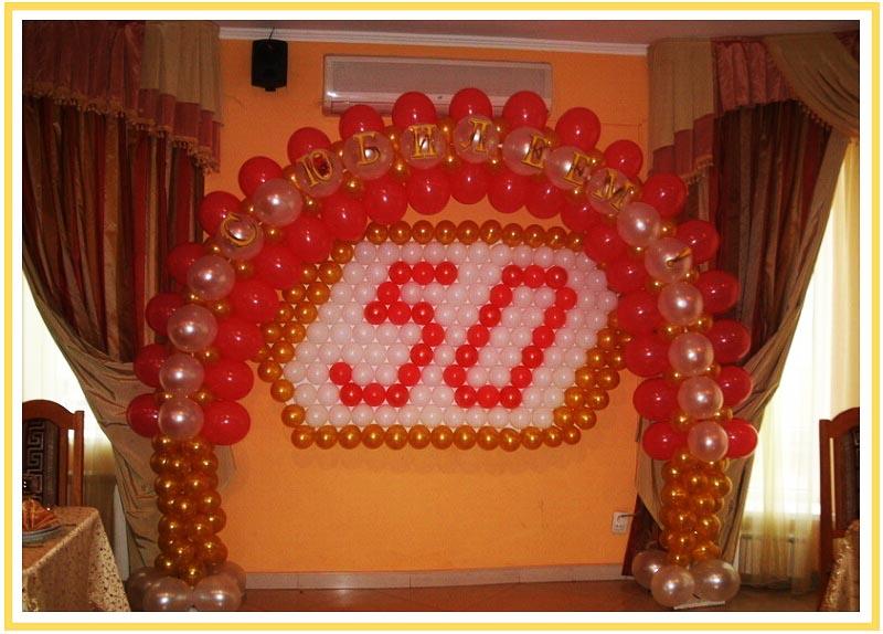 фото оформления юбилейной даты шарами: оформление юбилея шарами №4