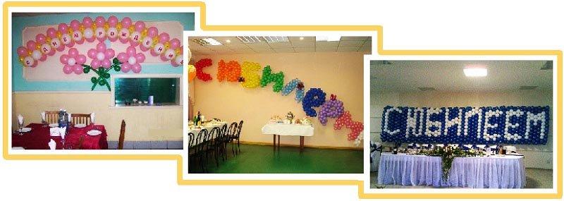 фото оформления поздравления шарами на юбилей: оформление юбилея шарами