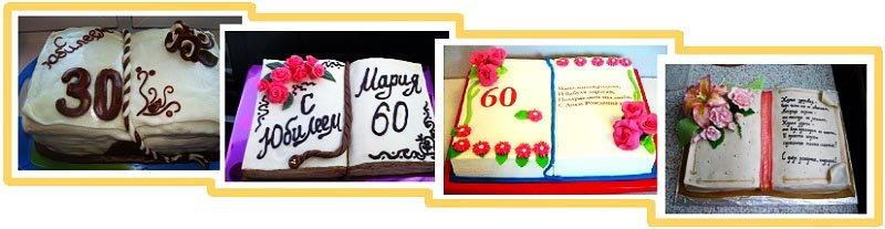 фото вариантов оформления торта - книги: оформление тортов на юбилей №2