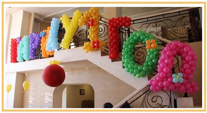 оформление шарами детского дня рождения №16