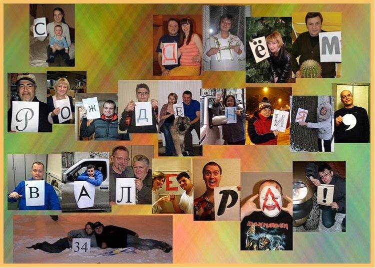 Коллаж поздравление с днем рождения из с буквами